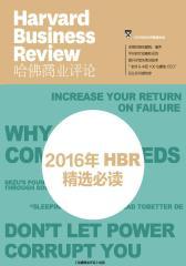 2016年HBR精选必读(《哈佛商业评论》增刊)(电子杂志)