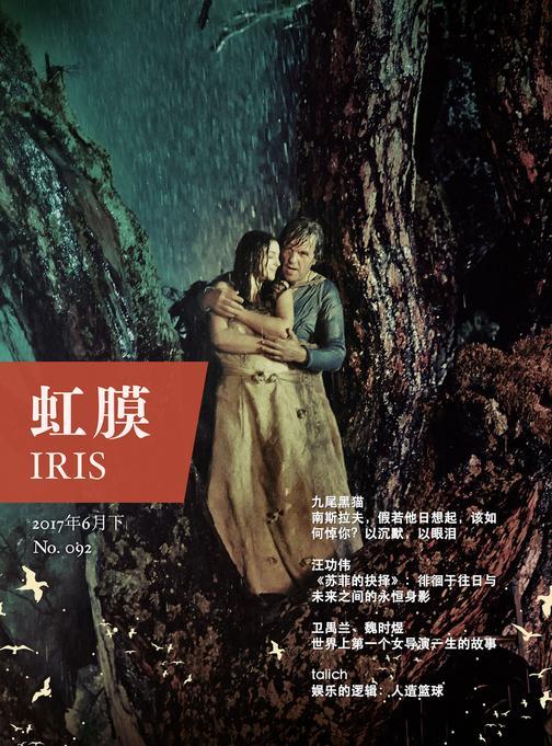 虹膜2017年6月下(No.092)(电子杂志)