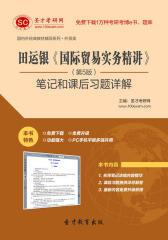 圣才学习网·田运银《国际贸易实务精讲》(第5版)笔记和课后习题详解(仅适用PC阅读)