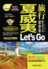 夏威夷旅行Let'sGo