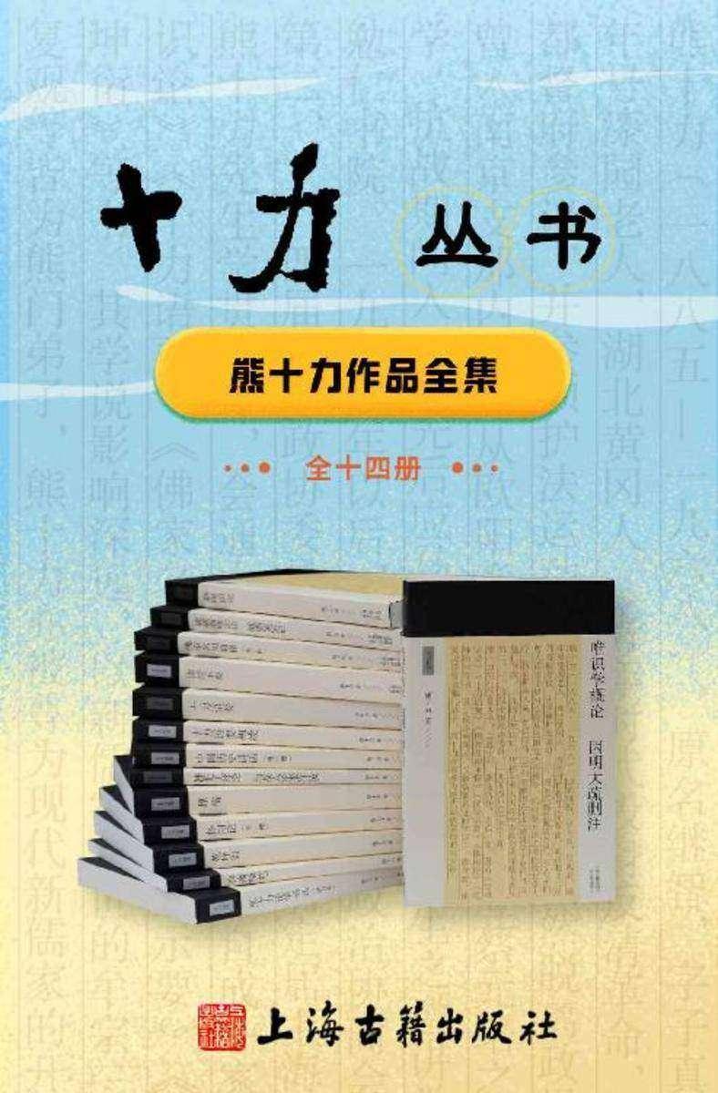 十力丛书(全14册)【豆瓣评分9.1!看现代新儒学思潮的哲学奠基人、一代开宗大师熊十力如何让传统儒家思想焕发新生】