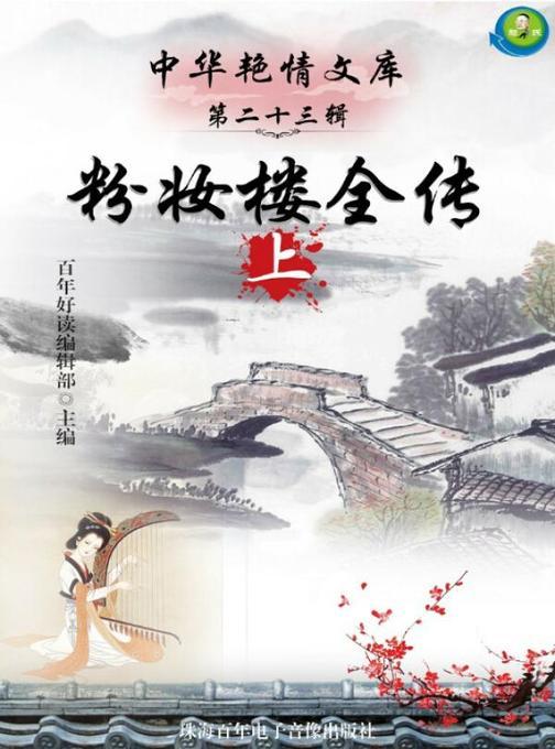 中华艳情文库第二十三辑——粉妆楼全传(上)