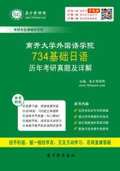 南开大学外国语学院734基础日语历年考研真题及详解