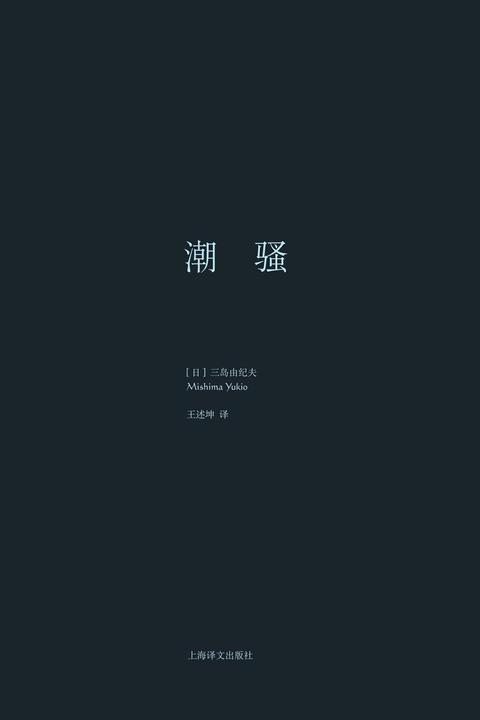 潮骚(三岛由纪夫作品系列)