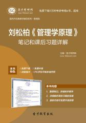 圣才学习网·刘松柏《管理学原理》笔记和课后习题详解(仅适用PC阅读)
