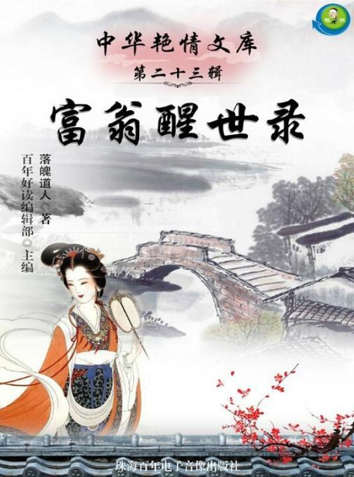 中华艳情文库第二十三辑——富翁醒世录