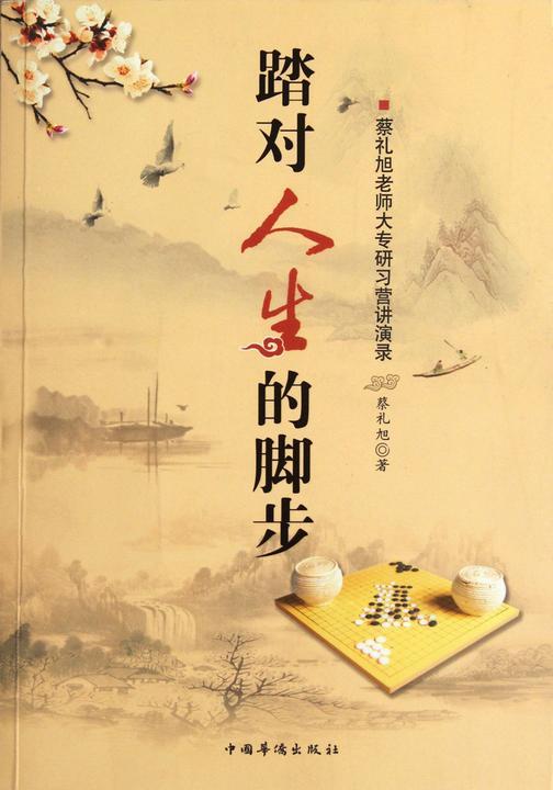 踏对人生的脚步:蔡礼旭老师大专研习营讲演录