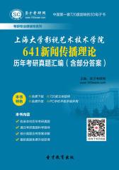 上海大学影视艺术技术学院641新闻传播理论历年考研真题汇编(含部分答案)