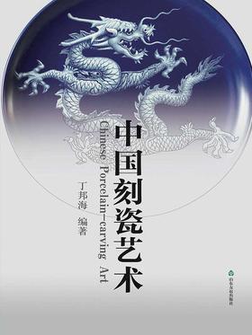 中国刻瓷艺术
