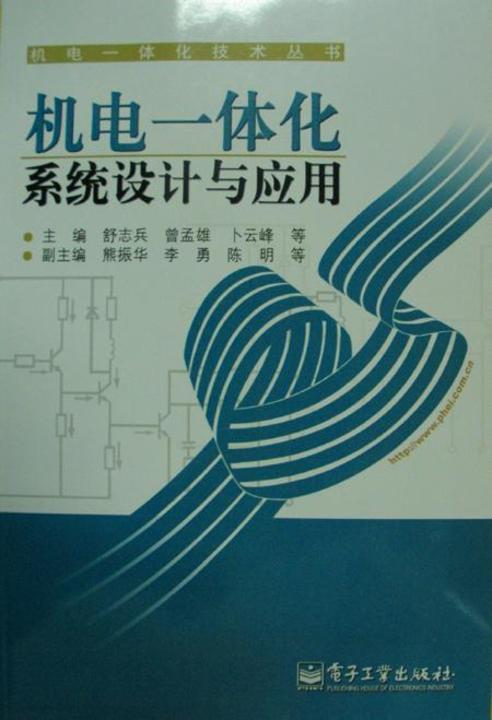 机电一体化系统设计与应用(仅适用PC阅读)