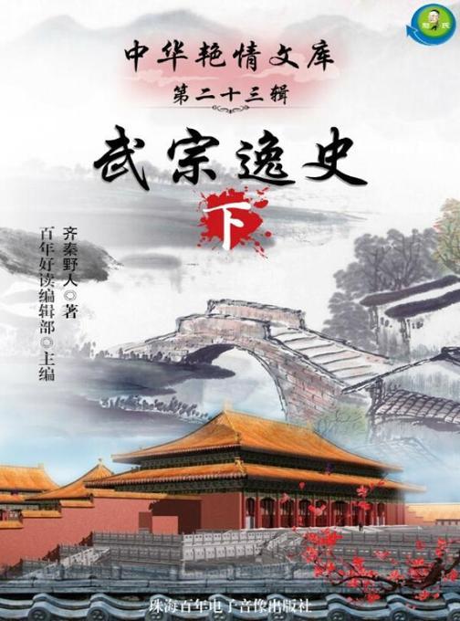中华艳情文库第二十三辑——武宗逸史(下)