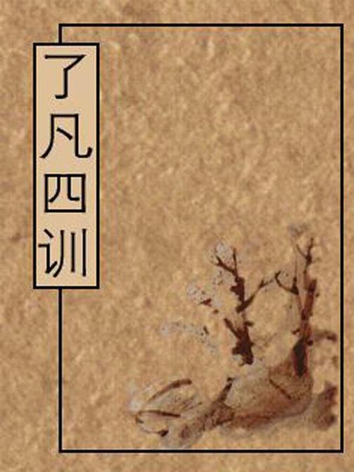 《了凡四训》读本(大众儒学经典)