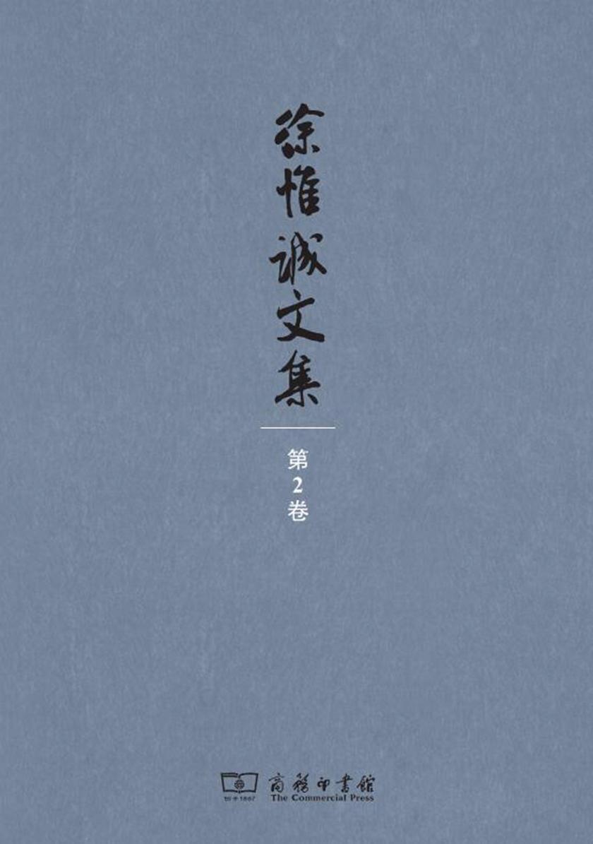徐惟诚文集(第2卷)