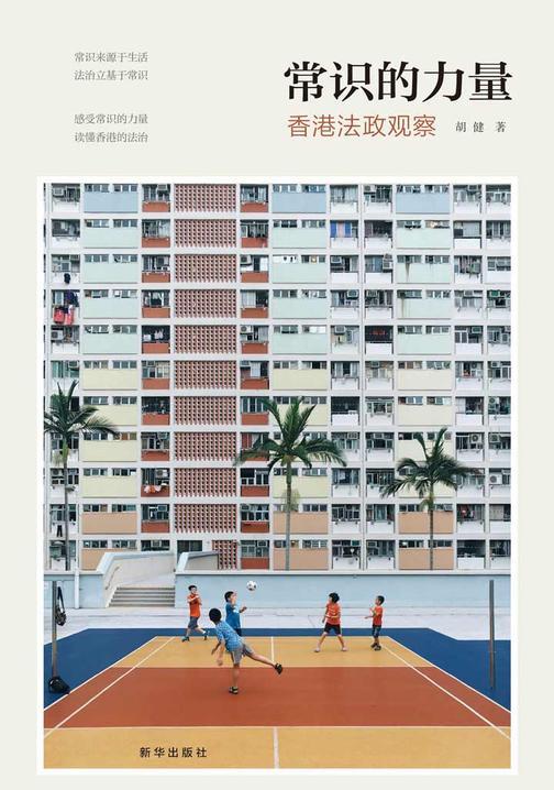 常识的力量:香港法政观察