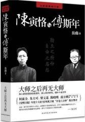 陈寅恪与傅斯年(全新插图修订版)(试读本)