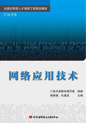 网络应用技术(仅适用PC阅读)
