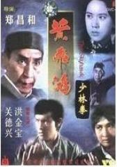 黄飞鸿少林拳 国语(影视)