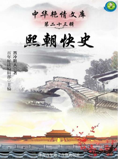 中华艳情文库第二十三辑——熙朝快史