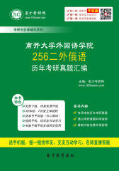 南开大学外国语学院256二外俄语历年考研真题汇编