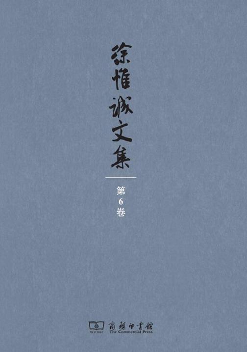 徐惟诚文集(第6卷)