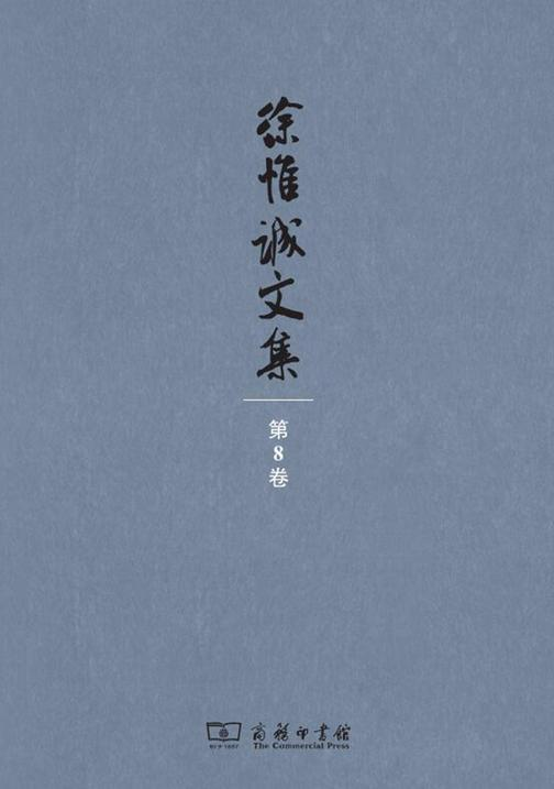 徐惟诚文集(第8卷)