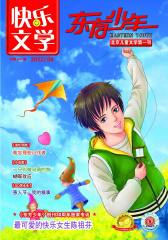 东方少年·阅读写作版 月刊 2012年04期(电子杂志)(仅适用PC阅读)