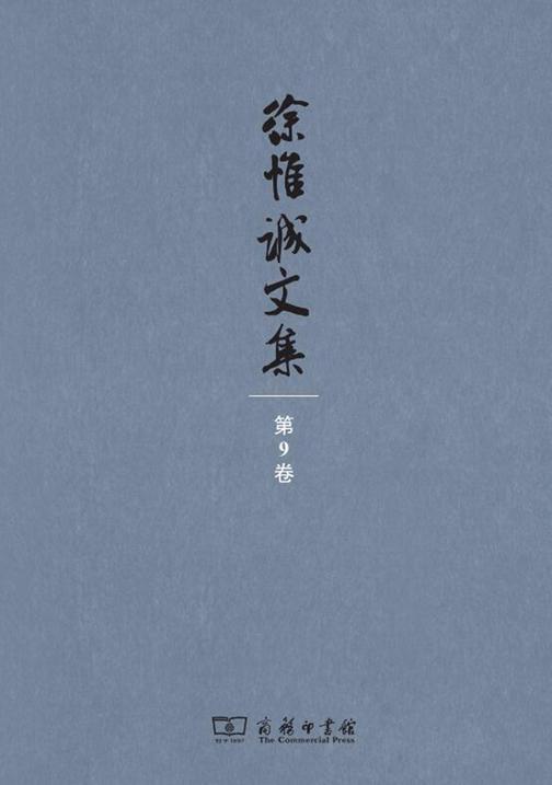 徐惟诚文集(第9卷)