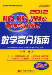2012MBA、MPA、MPAcc联考综合能力数学高分指南(陈剑)(仅适用PC阅读)