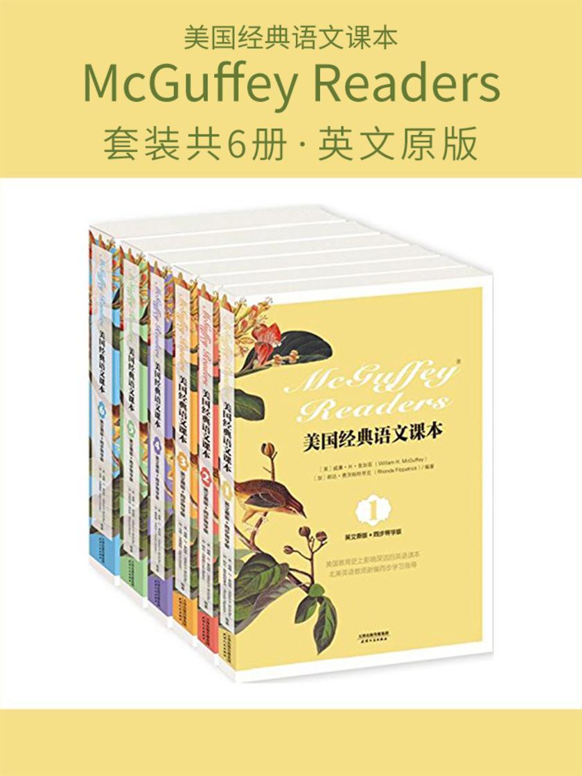McGuffey Readers:美国经典语文课本(套装共6册·英文原版)