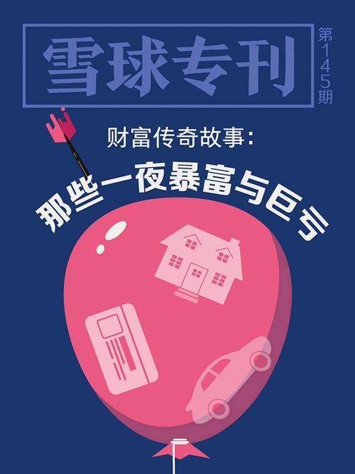 雪球专刊145期——财富传奇故事(电子杂志)