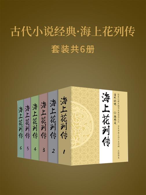 古代小说经典·海上花列传(套装共六册)