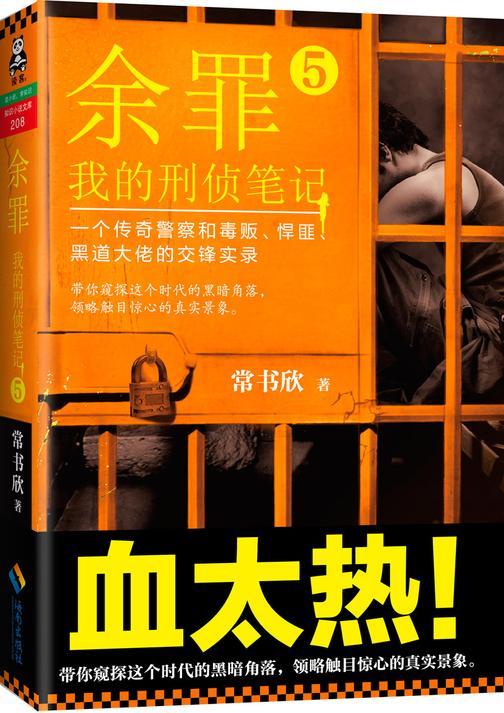 余罪5:我的刑侦笔记 (现象级畅销书!突破100万册!粉丝熬夜追读!)(试读本)