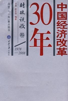 中国经济改革30年:财政税收卷/1978-2008(试读本)