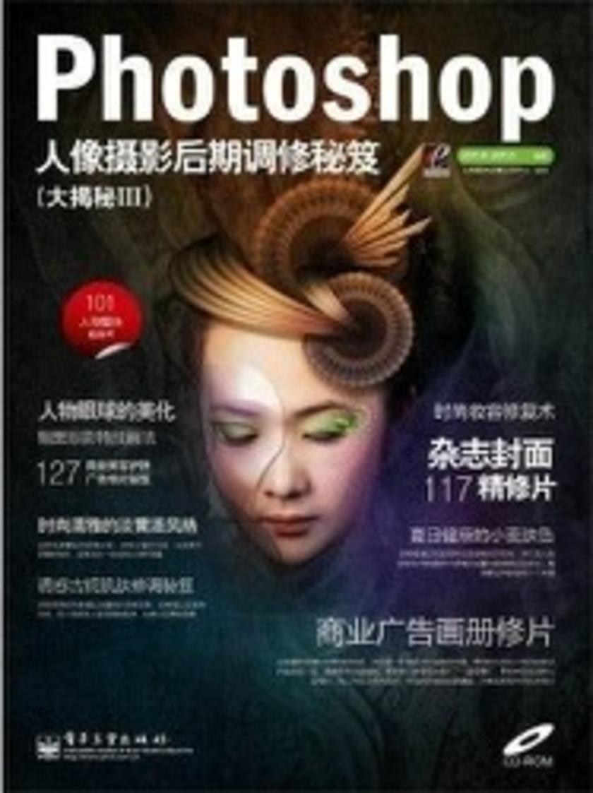 Photoshop人像摄影后期调修秘笈(大揭秘Ⅲ)(含CD光盘1张)(全彩)