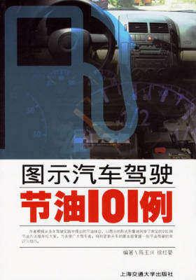 图示汽车驾驶节油101例(仅适用PC阅读)