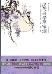 阅读大中国:汉代琅华照寒烟(试读本)