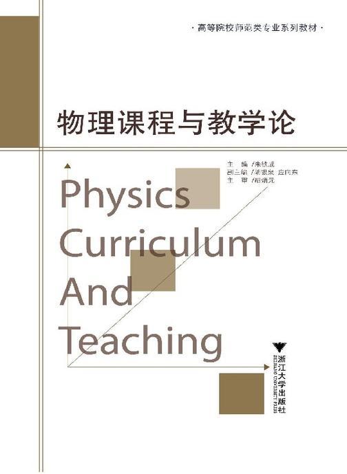 物理课程与教学论