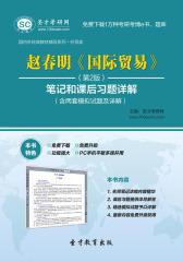 圣才考研网·赵春明《国际贸易》(第2版)笔记和课后习题详解(含两套模拟试题及详解)(仅适用PC阅读)