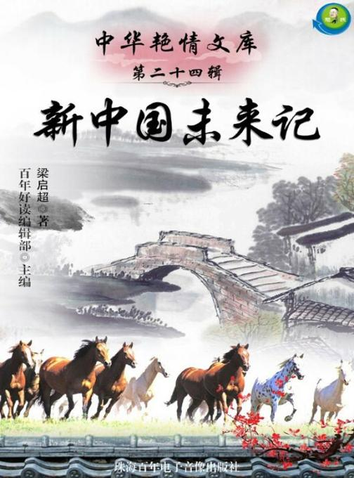 中华艳情文库第二十四辑——新中国未来记