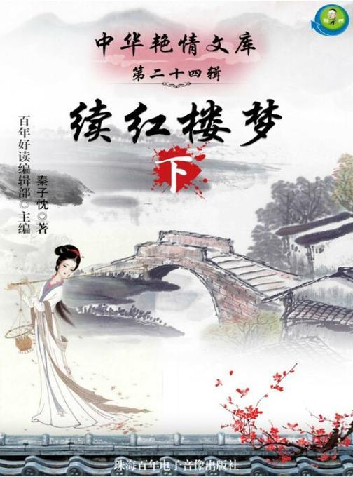 中华艳情文库第二十四辑——续红楼梦(下)