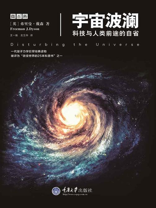 宇宙波澜——科技与人类前途的自省