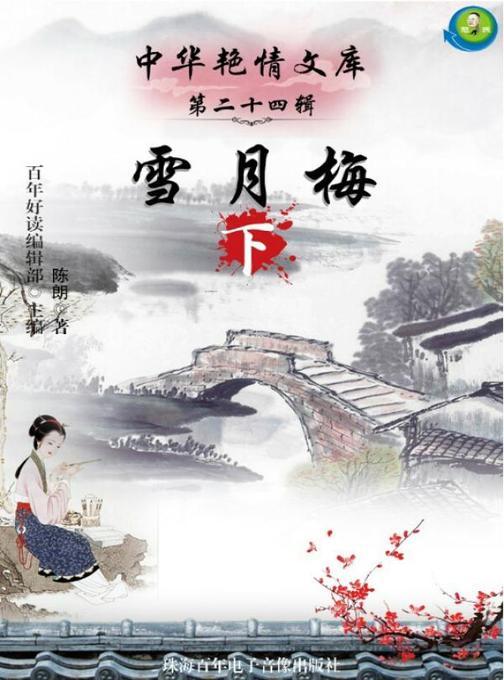 中华艳情文库第二十四辑——雪月梅(下)
