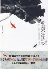 阅读大中国: 美不过诗经(试读本)