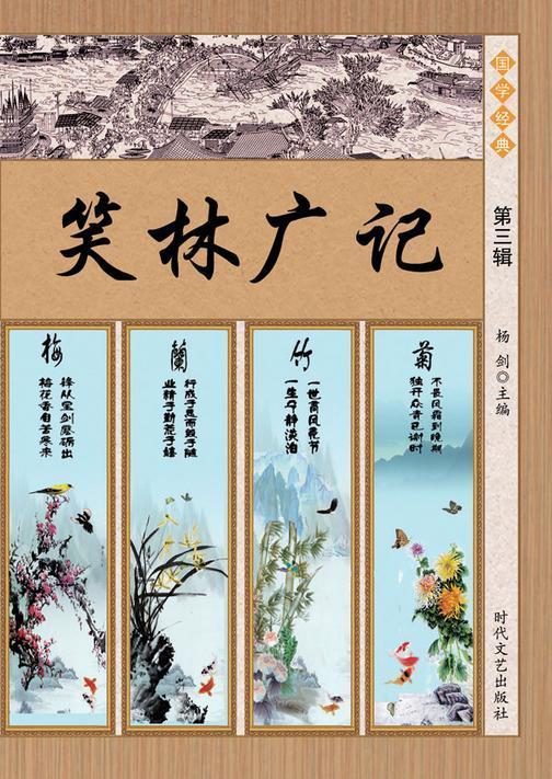 笑林广记·第三辑