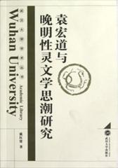 袁宏道与晚明性灵文学思潮研究(仅适用PC阅读)