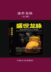 盛世龙脉(全两册)