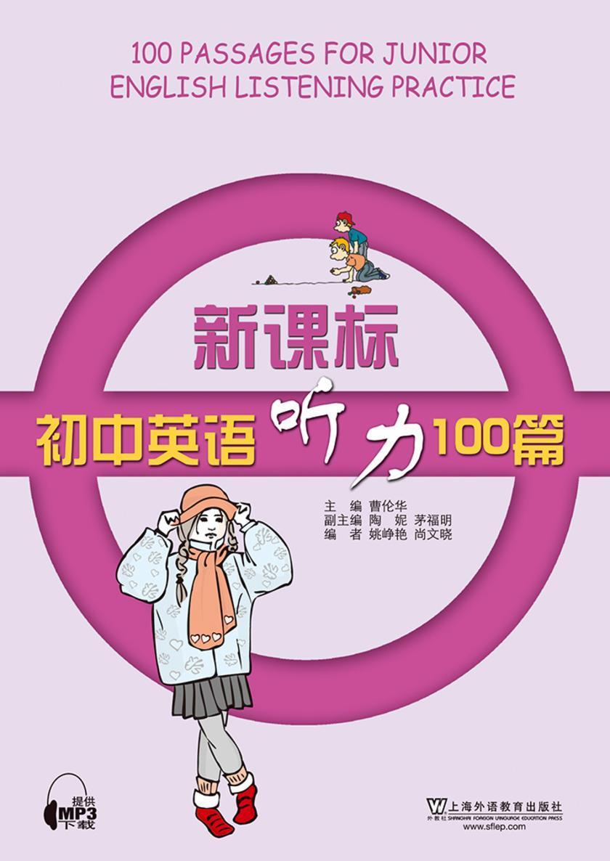 初中英语听力100篇