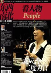 东西南北 半月刊 2012年09期(电子杂志)(仅适用PC阅读)