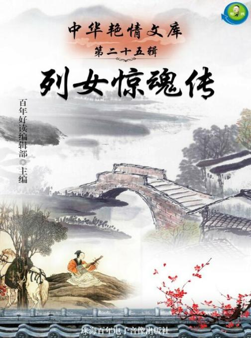 中华艳情文库第二十五辑——列女惊魂传