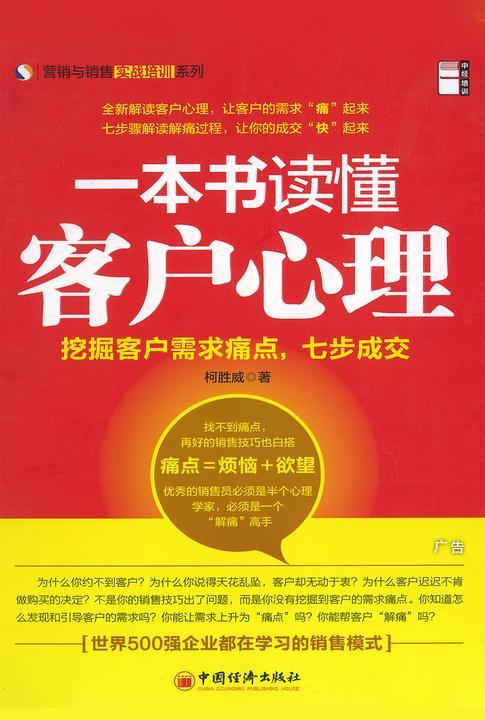 一本书读懂客户心理